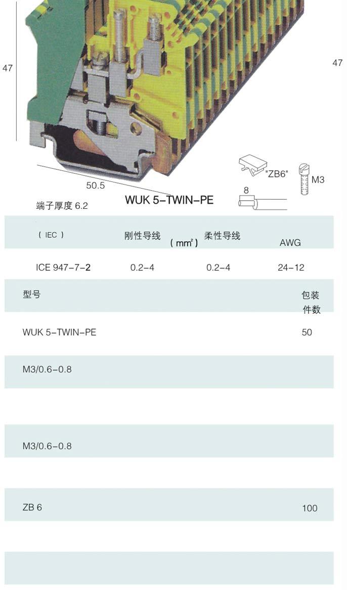 WUK-TWIN-PE.jpg