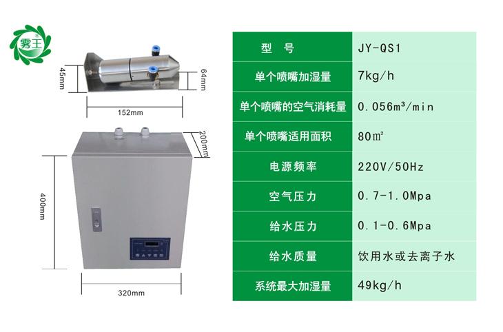 气水加湿器产品参数