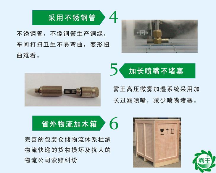 高压微雾加湿器采用加长喷嘴不堵塞
