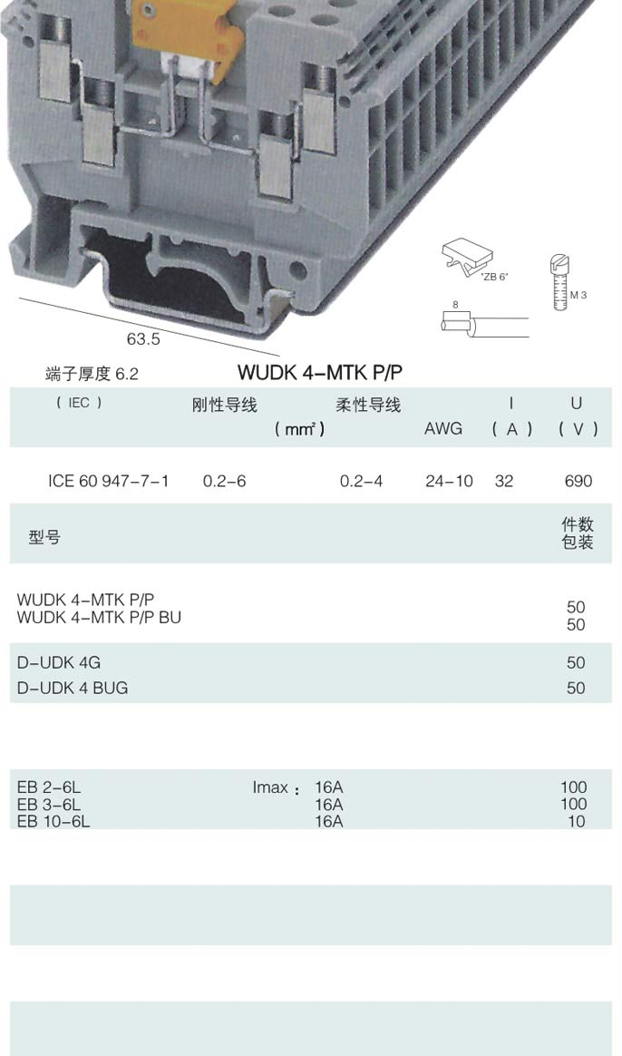 WUDK-4-MTK-P-P.jpg