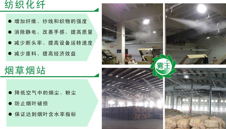 霧王氣水加濕器在紡織及煙草行業的應用