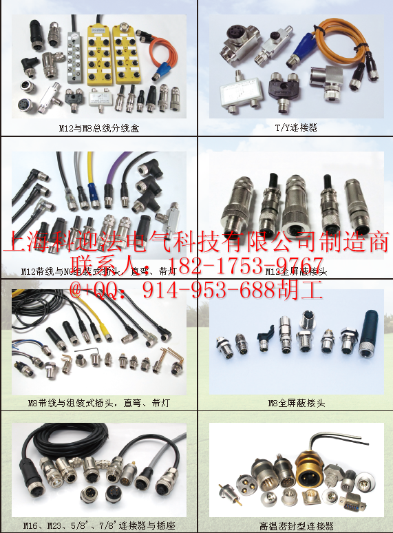其中M12信号插头、M8信号线插头,7/8电源插头、5/8耐高温电源信号插头有:公头和母头插头和插座,有直角和弯角,从2芯到12芯。