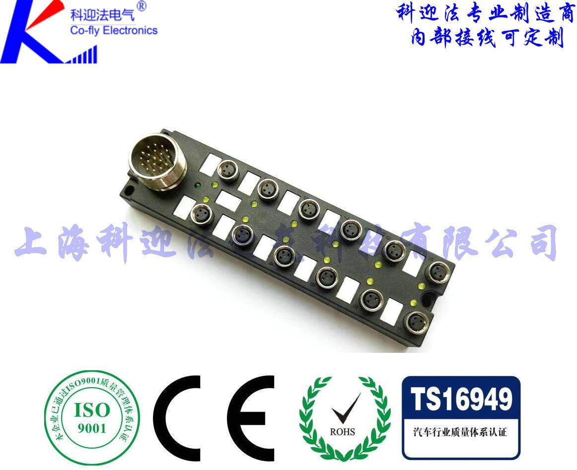 M8总线机构分配器12口座插座式  产品说明:塑料外壳,分体式设计,单信号或双信号,指示灯动作显示,IP68防护等级。  产品特点:  ■ LED指示灯PNP,NPN可选