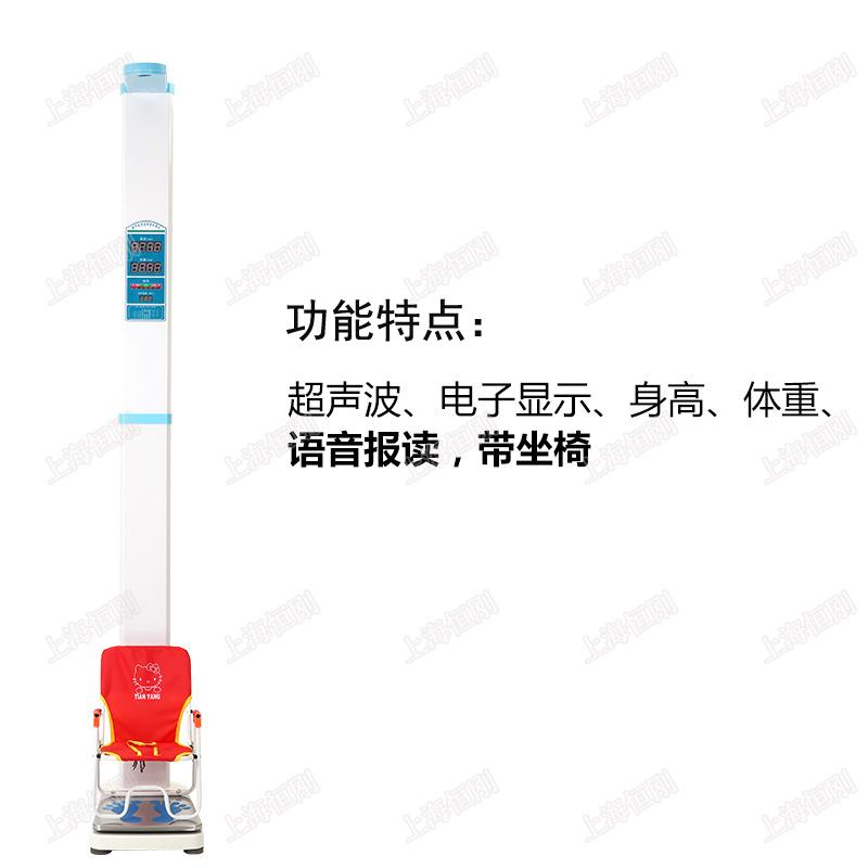 身高体重坐高测量仪