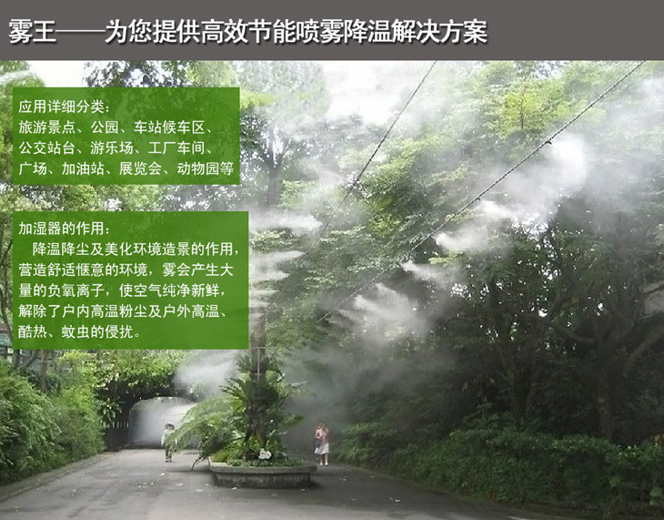 雾王提供节能喷雾降温解决方案