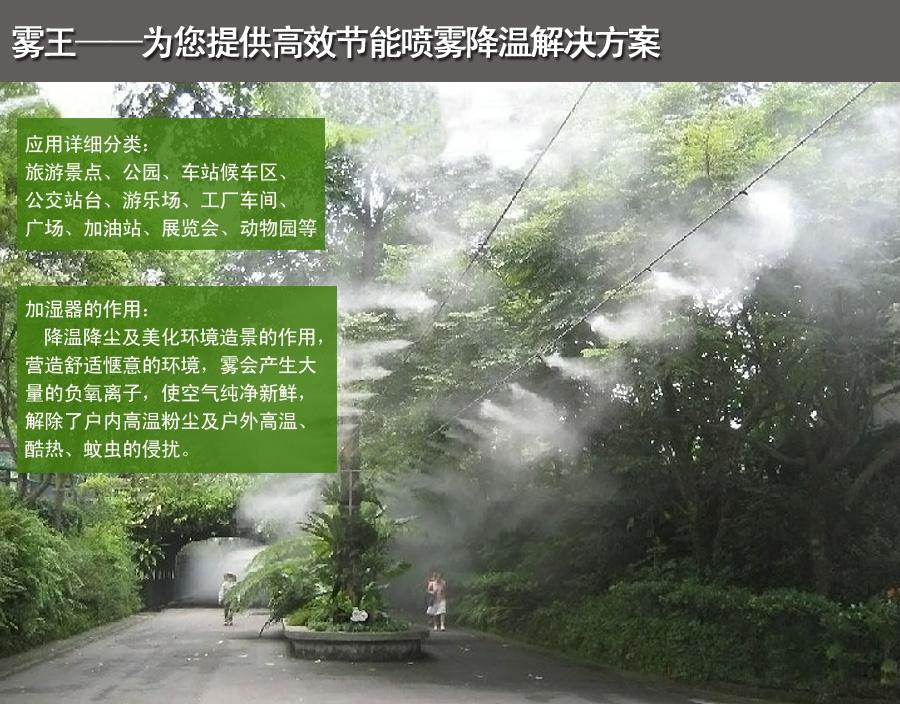 喷雾降温解决方案