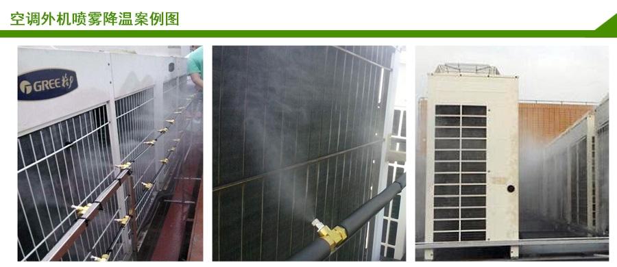空调外机喷雾降温案例