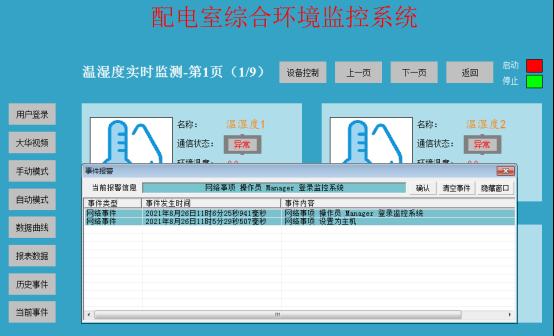 已过滤:Acrel-2000EM配电室综合监控系统在浙江省地理信息产业园的应用-卢国梁202108254510.png