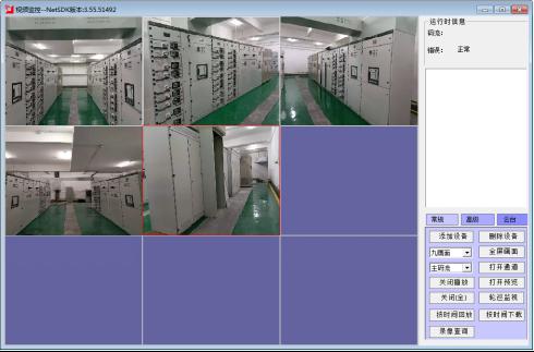 已过滤:Acrel-2000EM配电室综合监控系统在浙江省地理信息产业园的应用-卢国梁202108254953.png