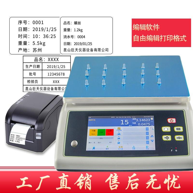 打印内容可编辑修改变动的智能的电子桌秤