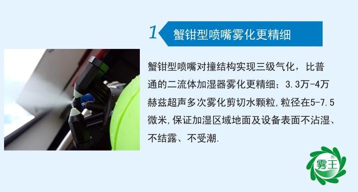 JY-QSWW8蟹鉗型噴嘴霧化更精細