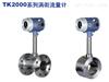 TK2000F3A50AN02B3安徽天康(蒸汽用)涡街流量计