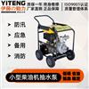 3寸柴油机抽水机YT30DPE-2